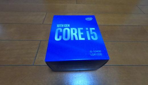 10世代CPU core i5の性能は?
