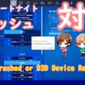 【フォートナイト】GPU Crashed or D3D Device Removedでクラッシュ