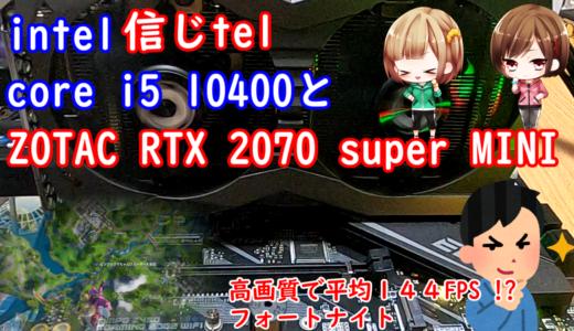 このゲーミングPC意外といけるi5 10400とRTX 2070 super MINI