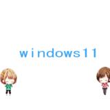 windows11が公式に発表されていましたね